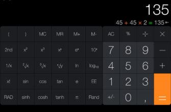 AppStore: Калькулятор Air