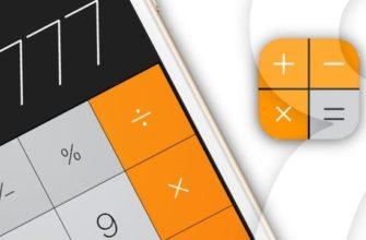 Почему в iPad нет стандартного приложения Калькулятор, как в iPhone    Яблык
