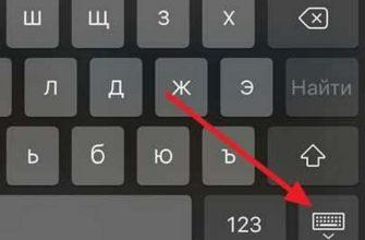 Не работает клавиатура на айпаде. Что делать, если клавиатура разделилась на Айпаде