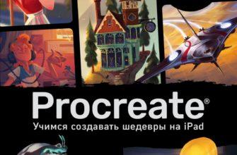 """Книга """"Procreate. Учимся создавать шедевры на Ipad. Единственный гид по цифровой живописи""""  – купить книгу ISBN 978-5-04-113471-6 с быстрой доставкой в интернет-магазине OZON"""