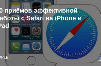 30 приёмов эффективной работы с Safari на iPhone и iPad - IT-HERE.RU