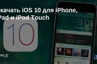 Подготовка к переходу на iOS 10: что нужно сделать перед обновлением iPhone, iPad и iPod touch -