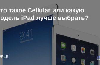 Apple SIM в России: что это, как пользоваться, покрытие, операторы и тарифы    Яблык