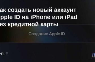 Как создать Apple ID за 10 минут прямо с iPhone или iPad?