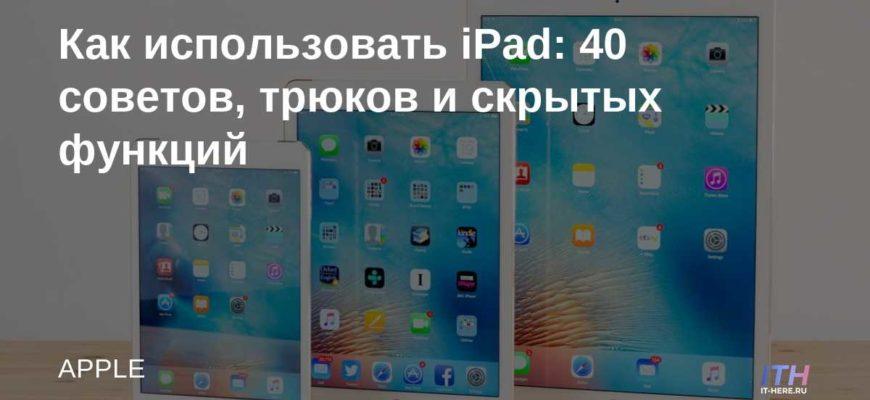 Как использовать iPad: 40 советов, трюков и скрытых функций   IT-HERE.RU