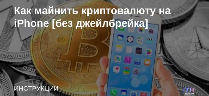 Майнинг биткоинов приходит на iOS  