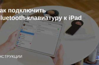 Как подключить проводную клавиатуру к вашему iPad