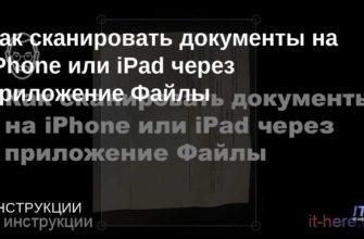 Как сканировать документы на iPhone или iPad через приложение Файлы   IT-HERE.RU