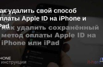 Управление картами, используемыми в ApplePay - Служба поддержки Apple (RU)