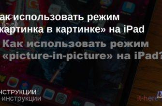 Как использовать режим «картинка в картинке» на iPad - IT-HERE.RU
