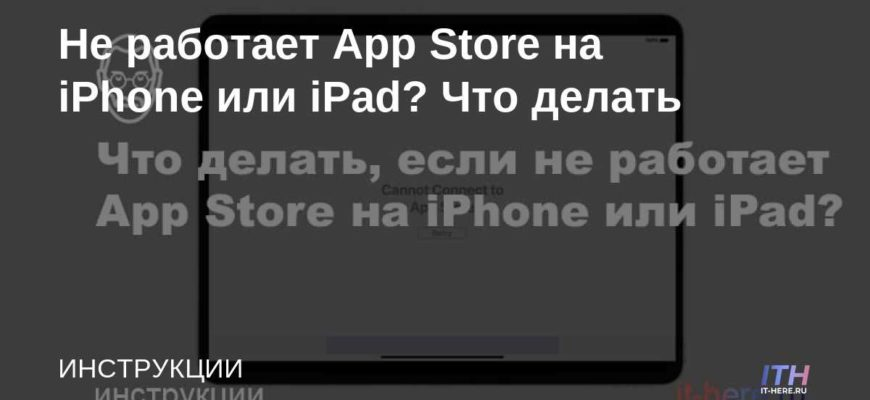 Простой трюк, который позволяет восстановить работу App Store на iPhone и iPad -