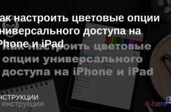 Как настроить цветовые опции универсального доступа на iPhone и iPad   IT-HERE.RU