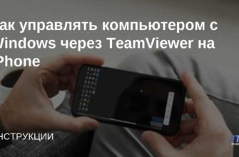 TeamViewer Remote Control on the AppStore