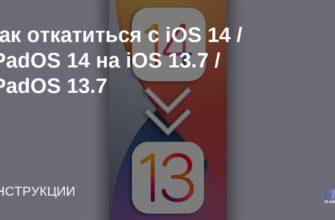 Как откатиться с iOS 14 / iPadOS 14 на iOS 13.7 / iPadOS 13.7 | IT-HERE.RU