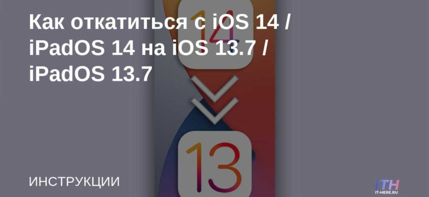 Как откатиться с iOS 14 / iPadOS 14 на iOS 13.7 / iPadOS 13.7   IT-HERE.RU