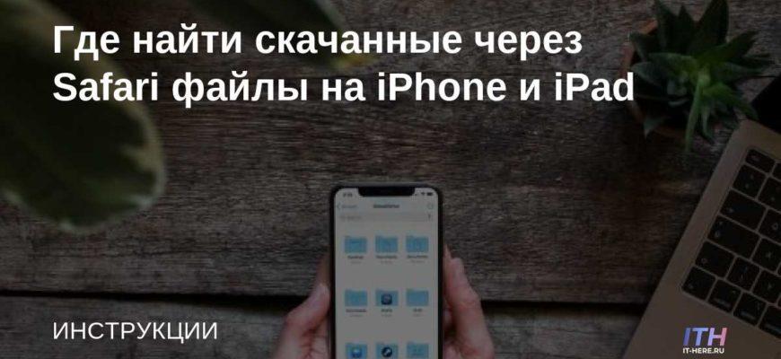 Где найти скачанные через Safari файлы на iPhone и iPad | IT-HERE.RU