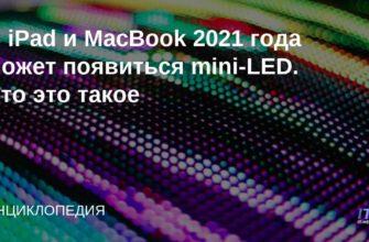 Apple представит планшет iPad Pro с 11-дюймовым экраном mini-LED в 2022 году