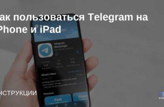 Telegram Messenger on the AppStore