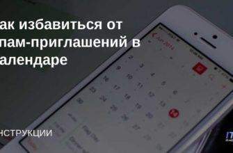 Как удалить спам из календаря на iPhone   IT-HERE.RU