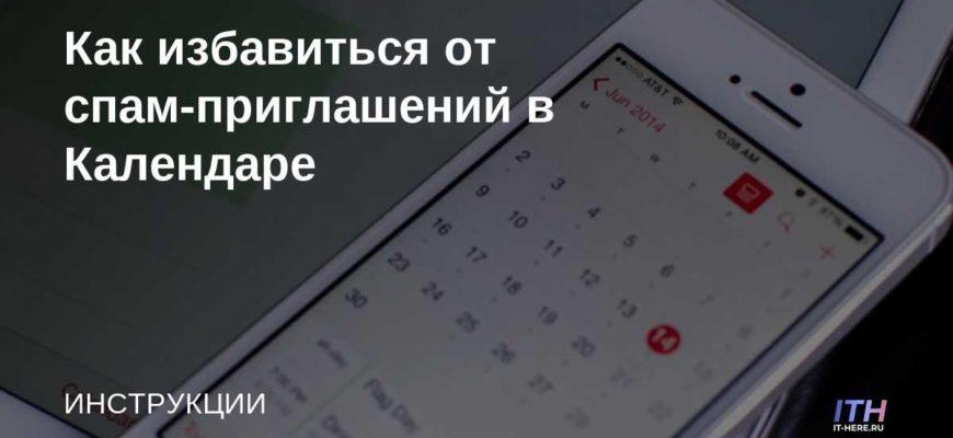 Как удалить спам из календаря на iPhone | IT-HERE.RU