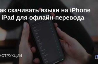 Лучшие приложения-переводчики для iPhone и iPad