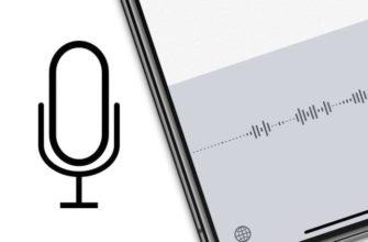 Как управлять iPhone или iPad только голосом |