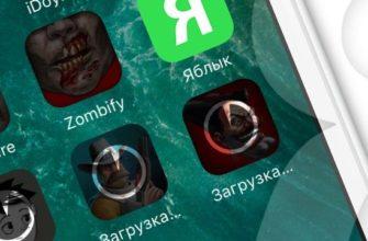 Не устанавливается приложение (не скачивается, зависло) на iPhone или iPad: 10 способов решения  | Яблык