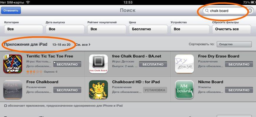 Школьная доска на iPad