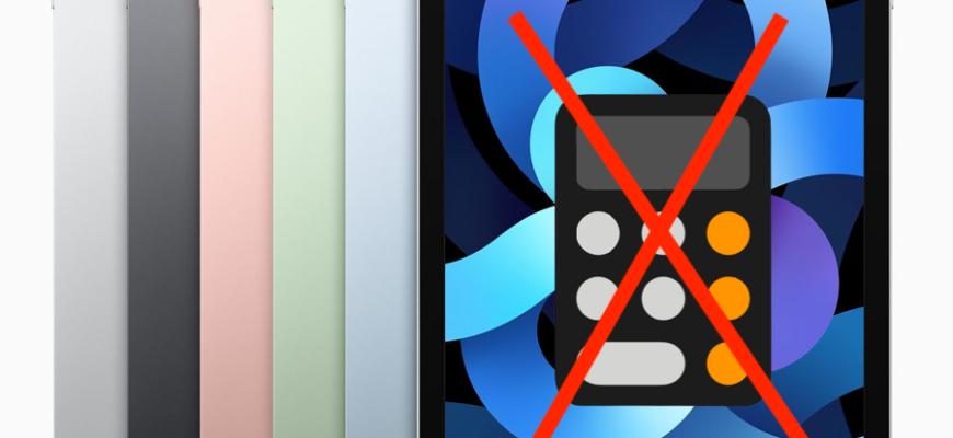 Загадка отсутствия дефолтного приложения «Калькулятор» на iPad и поиск его замены / Блог компании Маклауд / Хабр