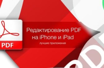 10 редакторов кода для iPhone, iPad и iPod Touch