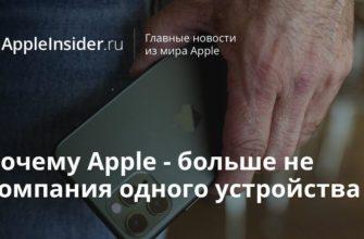 Wired (США): «Айпадос» — не просто имя, а новый путь «Эппл»   Наука   ИноСМИ - Все, что достойно перевода