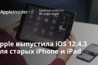 Apple выпустила iOS 12.4.3 для старых iPhone и iPad  
