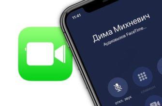 Что такое FaceTime, как включить, настроить и пользоваться на iPhone или iPad  | Яблык
