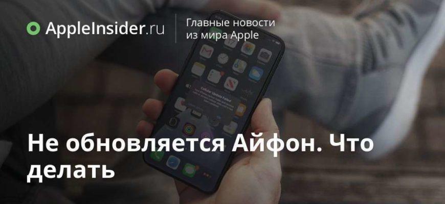 Появление ошибки во время обновления либо восстановления iPhone, iPad или iPod - Служба поддержки Apple (RU)