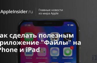 Доступ к общим папкам Windows на iPhone, IOS через Wi-Fi 2021