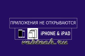 Если не удается скачать или обновить приложения на устройстве iPhone или iPad - Служба поддержки Apple (RU)