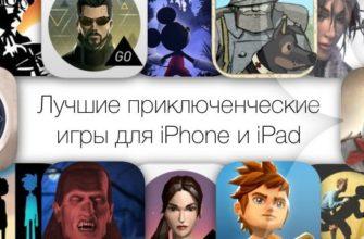 Приключенческие игры для Айфона и Айпада: 15 лучших  | Яблык