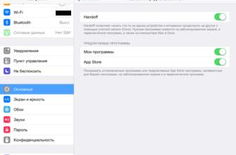 Как настроить и использовать Handoff на вашем iPhone и iPad |