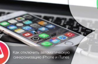 Как отключить/включить синхронизацию iCloud на Айфоне