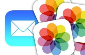 Как отправлять большие файлы по электронной почте с iPhone и iPad - Autotak