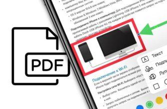 PDF Reader Pro. Чтение pdf на iPad (часть 2) | Всё об iPad