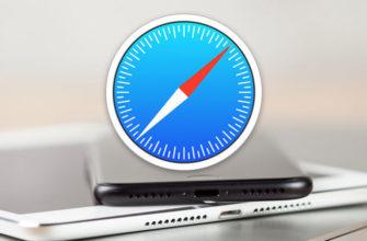 Как удалить историю просмотров вSafari наiPhone иiPad