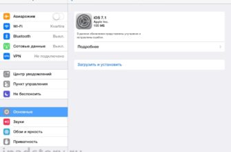 iOS 7.1 на iPad. Большое обновление операционной системы | Всё об iPad