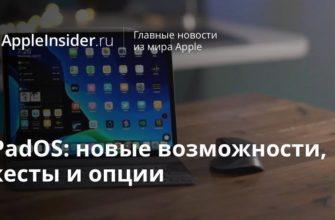 Как работает многозадачность в iPadOS 15  