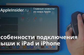 Как подключить к iPad или iPhone внешнюю физическую клавиатуру?