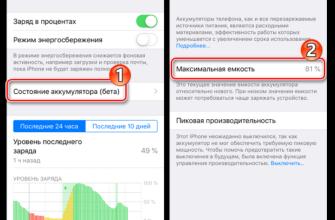 Как проверить батарею (battery capacity) на iPhone и iPad | Создание и разработка сайтов - Nikita Spivak