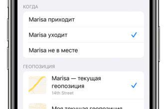 """""""Найти iPhone"""" что это за функция и как ей пользоваться в iOS   IT-HERE.RU"""