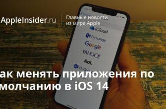Как сделать на iPhone главным другой браузер (iOS14)