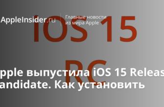 Как установить бета-версию iOS 14 уже сейчас. 3 простых шага