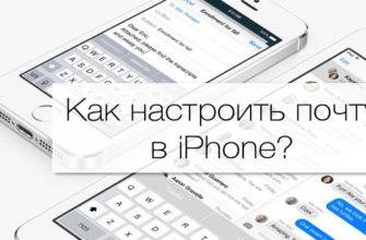 Как настроить почту на iPhone и iPad? Способы подключения сторонних почтовых сервисов   ПростоMAC